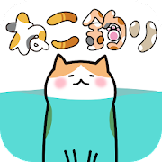 ねこ釣り MOD APK 1.1.6 (Unlimited Money)