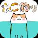 ねこ釣り - Androidアプリ