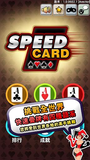 快速疊牌 Speed