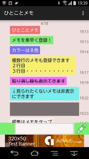 ひとことメモ ~word memo~