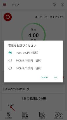 楽天モバイル SIMアプリ データ通信利用量がわかりやすい!のおすすめ画像5