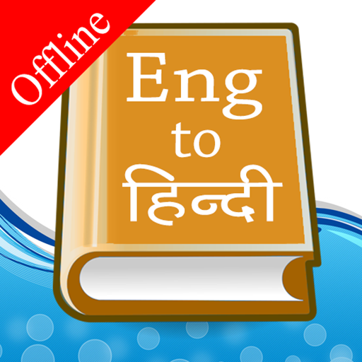 English Hindi Dictionary - Apps on Google Play