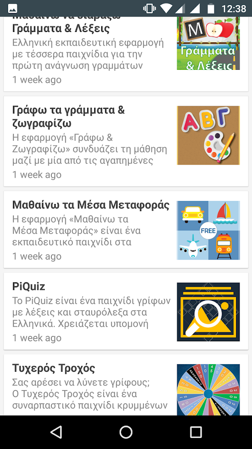 Ελληνικα Παιχνιδια - στιγμιότυπο οθόνης