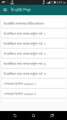 ইংরেজি শিখুন - Spoken English - screenshot