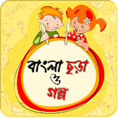Bangla Chora and Golpo