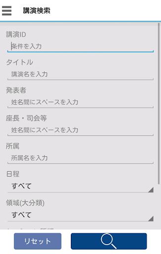 u65e5u672cu9ebbu9154u79d1u5b66u4f1au7b2c64u56deu5b66u8853u96c6u4f1a 1.0.2 Windows u7528 2