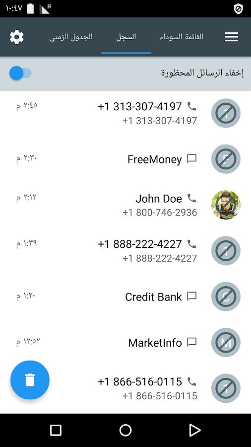 تحميل تطبيق Calls Blacklist v3.1.42