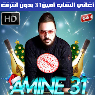 اغاني الشاب امين بدون انترنت 2018 - Cheb Amine 31 - náhled