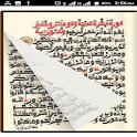 Al-Qur'an Warsh icon