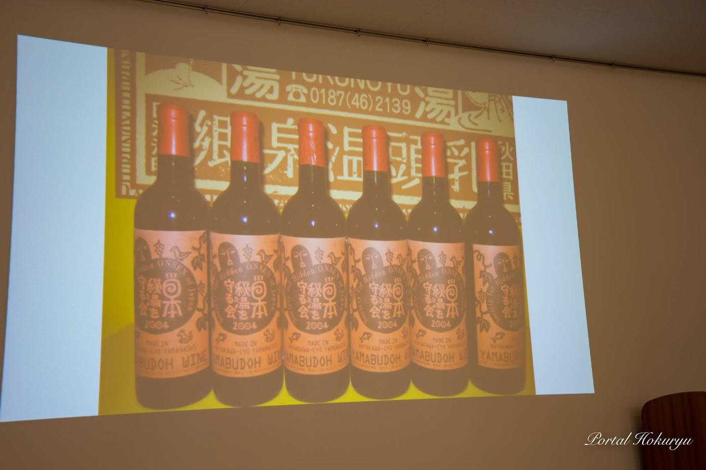 鶴の湯(秋田県仙北市乳頭温泉)「鶴の湯」ポスター・秘湯ワイン
