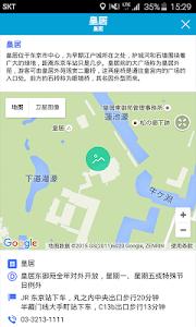 日本地铁_日本ing screenshot 6