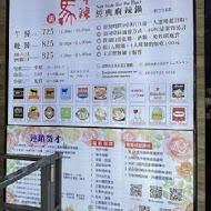 新馬辣經典麻辣鍋(公館店)