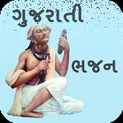 Bhajan Gujarati,Devotional,Read,share,FavouritList