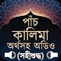 পাঁচ কালিমা উচ্চারণ সহ  -  kalima icon