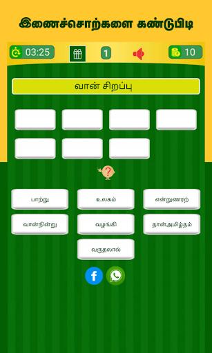 Tamil Word Game - u0b9au0bcau0bb2u0bcdu0bb2u0bbfu0b85u0b9fu0bbf - u0ba4u0baeu0bbfu0bb4u0bcbu0b9fu0bc1 u0bb5u0bbfu0bb3u0bc8u0bafu0bbeu0b9fu0bc1  screenshots 18