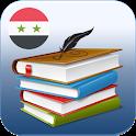 المكتبة المدرسية السورية icon