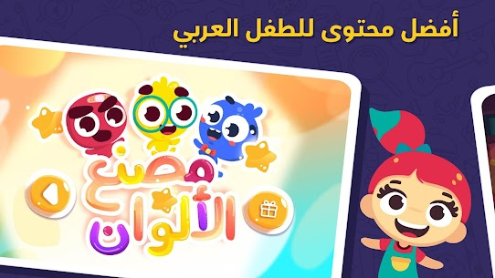 Lamsa: Educational Kids Stories and Games 3