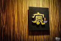 宸料理日式料理