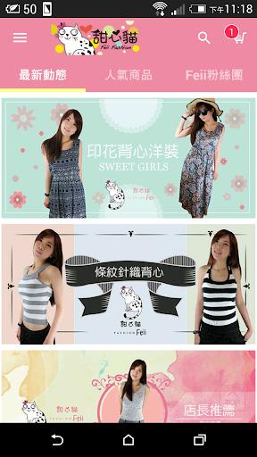 Feii甜心貓:韓風小資女衣屋