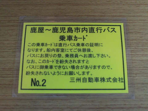 三州自動車「大隅半島直行バス」・1001 乗車カード