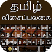 Tamil keyboard with photo background