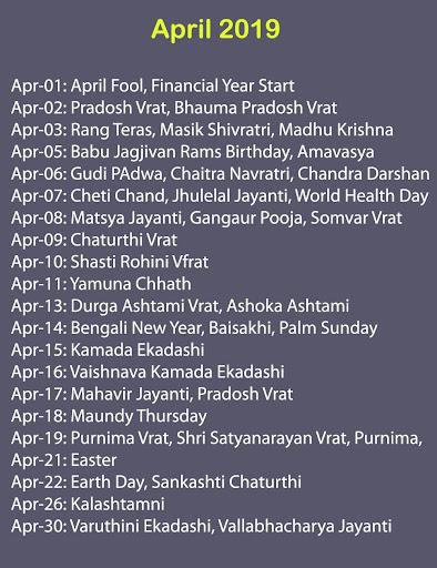 Hindi Panchang Calendar 2019 - 2019 कैलेंडर