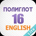 Полиглот 16 Lite - Английский язык за 16 уроков icon