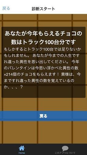 玩娛樂App|バレンタインでもらえるチョコの数予想診断免費|APP試玩