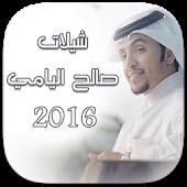 شيلات صالح اليامي 2016