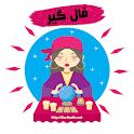 فالگیر ( پیشگو ) | تعبیر خواب | فال تاروت | ابجد icon