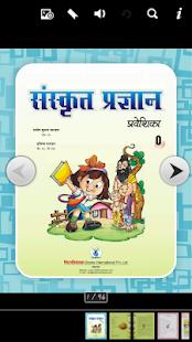Download Sanskrit_0 For PC Windows and Mac apk screenshot 7