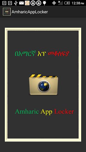 Amharic App Locker