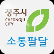 청주시 소통팔달 아이콘
