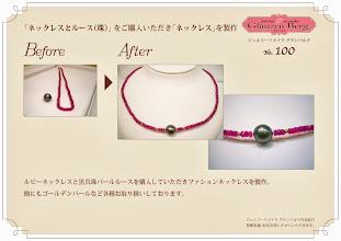 Photo: 「ネックレスとルース」をご購入いただき「ネックレス」を製作。 ジュエリーリメイク グランベルク作品紹介