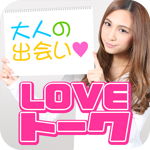 無料オトナLOVEトーク☆出会系チャットアプリ掲示板! 社交 App LOGO-硬是要APP