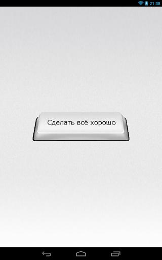 Кнопка Радости