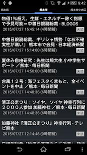 熊本県のニュース - náhled