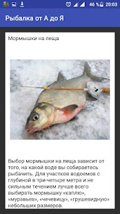 Рыбалка от А до Я - náhled