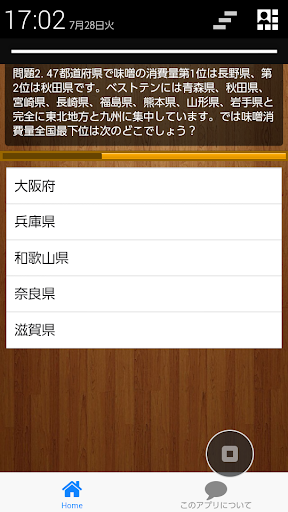 47都道府県 お国自慢クイズ