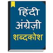 English to Hindi Dictionary & English Translator