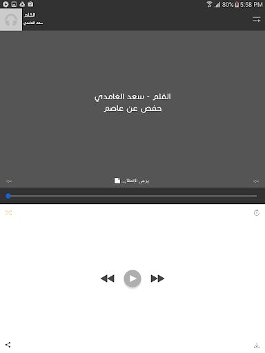 MP3 Quran - V 2.0  screenshots 16