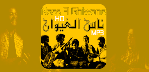 SINIYA MP3 GHIWANE TÉLÉCHARGER GRATUIT EL NASS