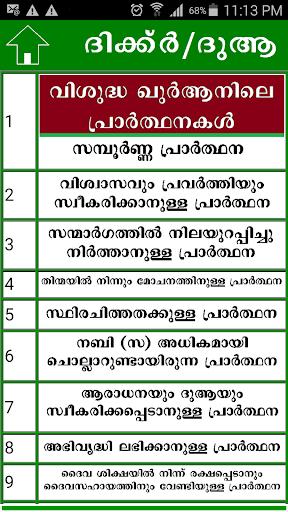 Dua Malayalam