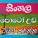 Photo Editor Sinhala APK