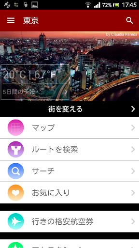 無料旅游Appのシティーガイド|HotApp4Game