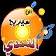 من سيربح التحدي Download for PC Windows 10/8/7