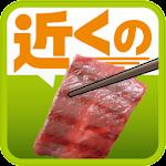 近くの肉料理屋(e-shops ローカル) Icon