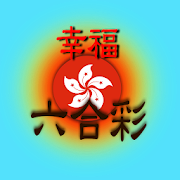 App 幸福六合彩 APK for Windows Phone