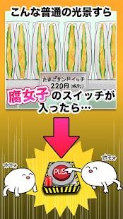 腐女子フィルター〜ストーカーやヒモ男から妄想!目指せリア充〜 - náhled