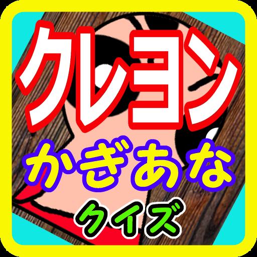 娱乐のアニメカギ穴クイズforクレヨンしんちゃんver. LOGO-記事Game